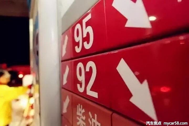 11月18号24时起,成品油价上调,加满一箱92号汽油需要多花2.5元