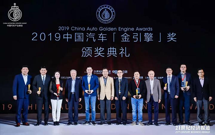 """2019中国汽车产业峰会:汽车金融助力市场跨越寒冬,""""新四化""""变革直面产业未来"""