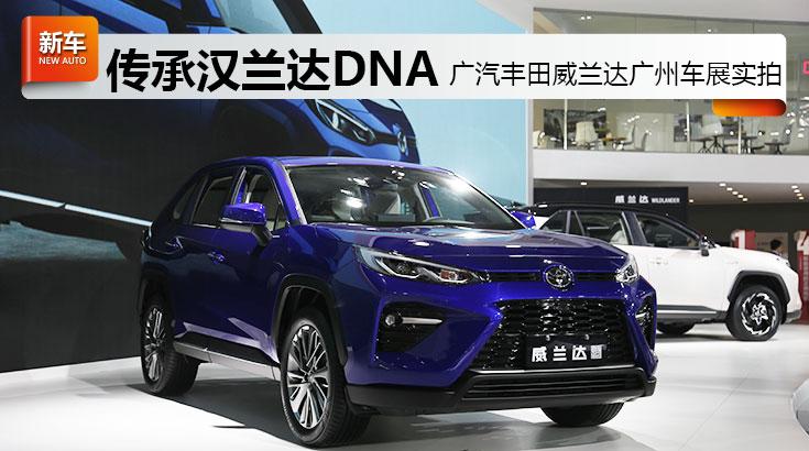 广汽丰田,威兰达,广州车展,实拍