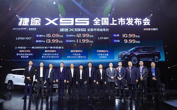"""9.99万元起,""""旅行头等舱SUV""""——捷途X95正式上市"""
