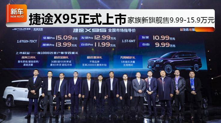 捷途X95,SUV,新车,捷途,旅行,中型SUV,自主,性价比