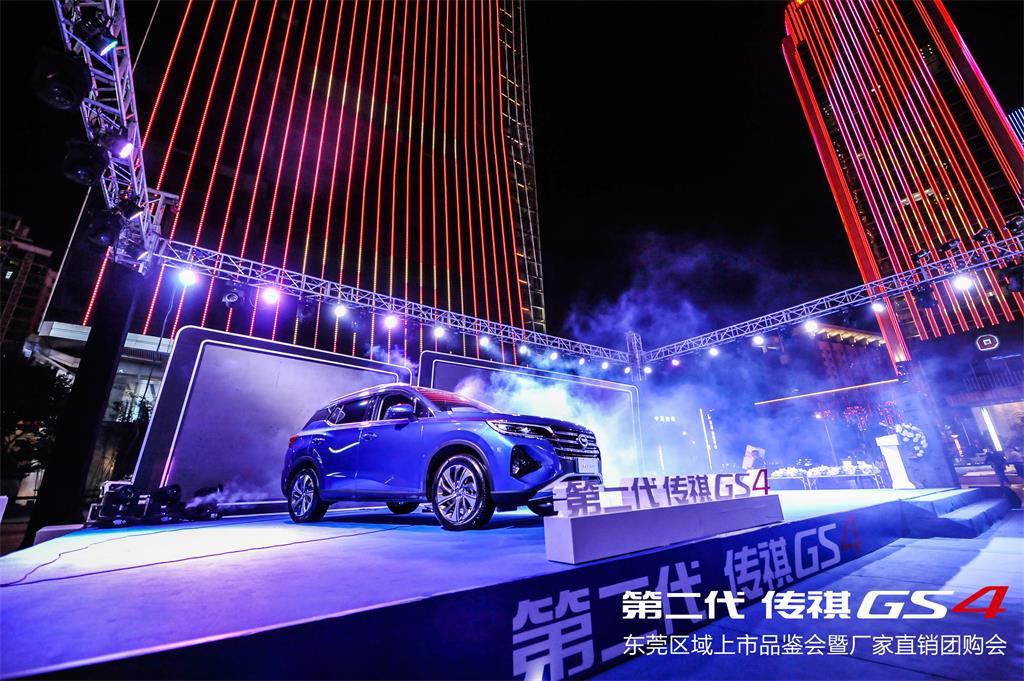 售8.98万起,第二代传祺GS4东莞区域上市