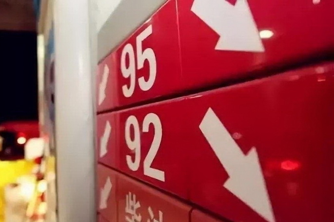 """油价迎来2019年第""""十四涨""""!加满一箱油多花2元"""