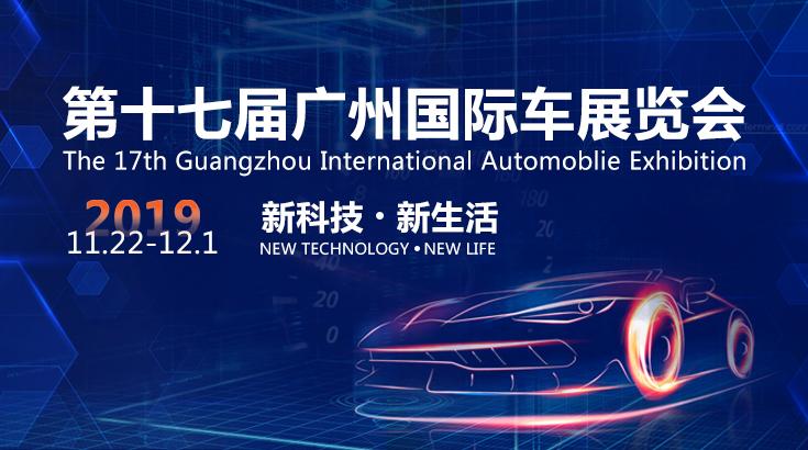 新科技 新生活  2019(第十七届)广州国际汽车展览会,汽车焦点网,汽车导购,汽车测评,汽车新闻,汽车专题,新车推荐