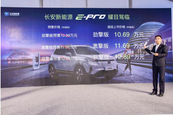 长安新能源E家族首款车型上市,E-Pro 10.69万元起心动来袭
