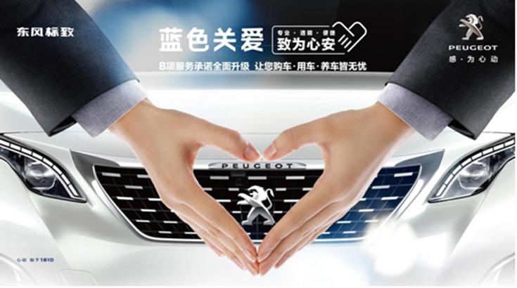 东风标致售后服务全覆盖 行业领先追求品质极致