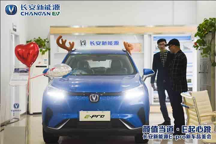 长安新能源E-pro新车品鉴会 杭州站圆满结束