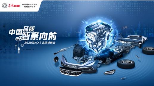 """鉴证""""芯""""时代,揭秘东风风神2020款AX7十年质保的自信"""