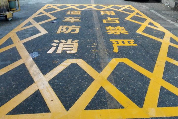 广东省下发通告:加大力度治理占用消防通道,最高可罚5万