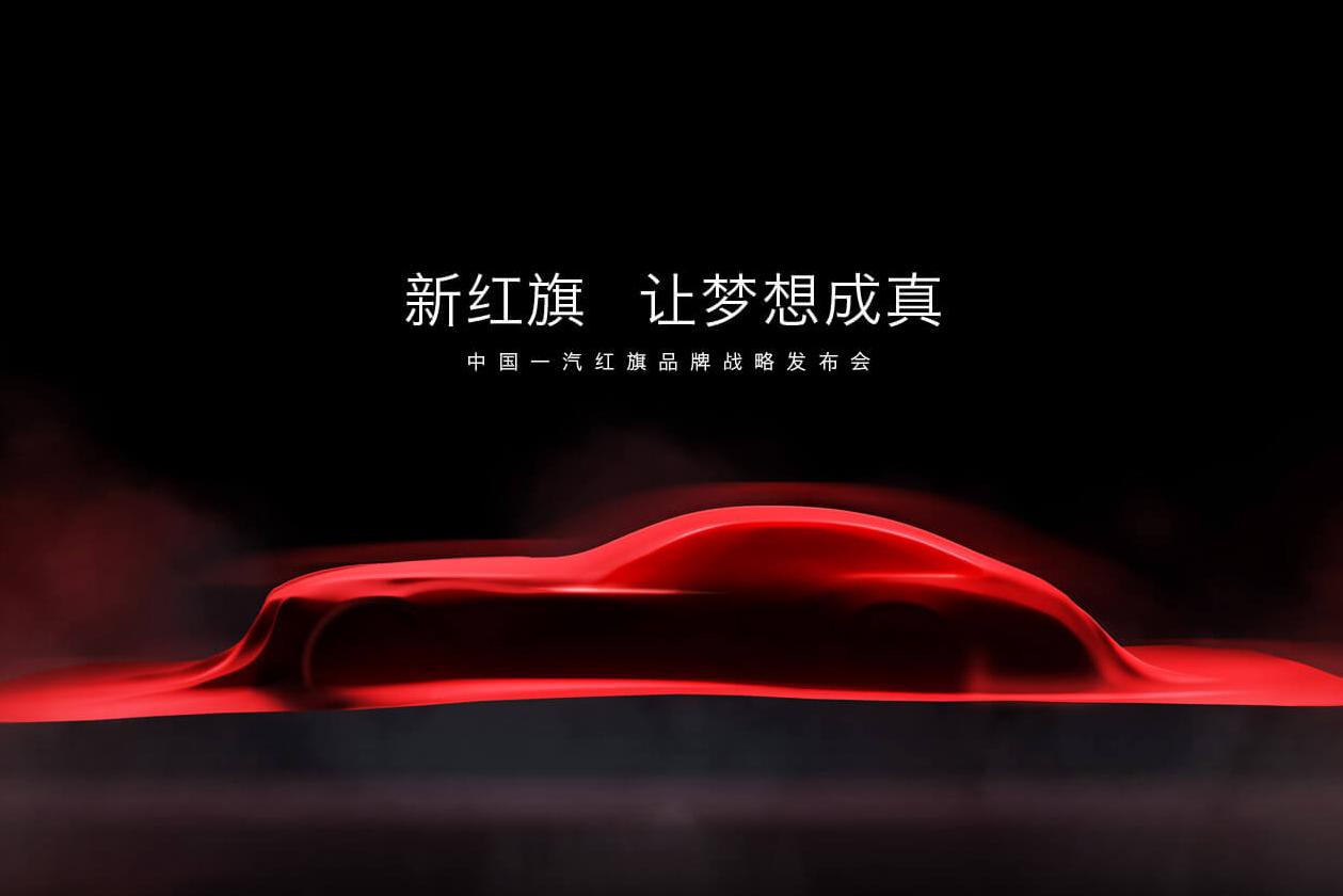 新红旗品牌新年将开启新征程,1月8日人民大会堂见!