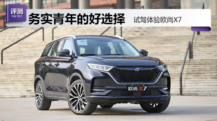 欧尚X7,长安,新车,SUV,10万,性价比,大空间