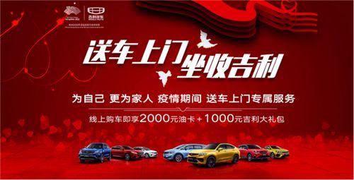 4款车销量过万,吉利汽车1月销量11.8万辆