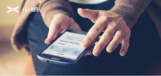小鹏G3智能再进化,线上购车、交付服务升级