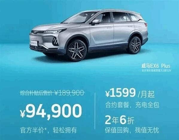 威马直购 开启新购车模式典范 6折购威马EX6Plus400轻享型