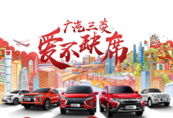 线上看车,上门服务,广汽三菱让您足不出户放心选购
