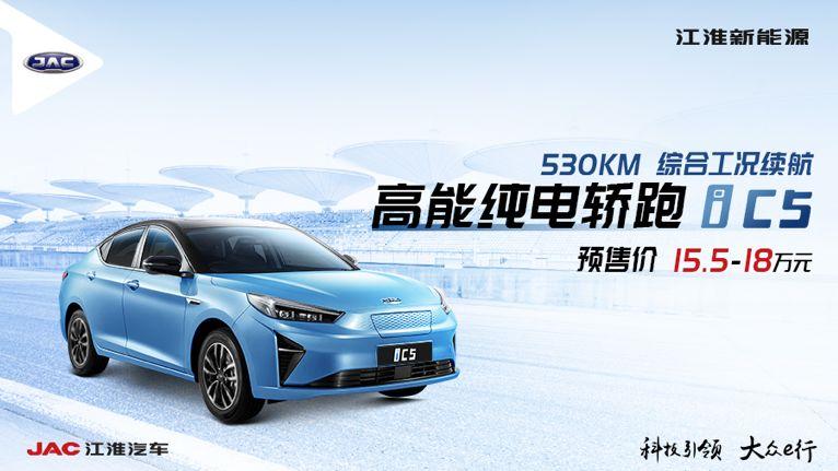 7.6秒破百,续航530km,高能纯电轿跑江淮iC5开启预售