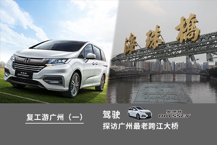 奥德赛体验 | 复工游广州(一)探访广州最老的跨江大桥