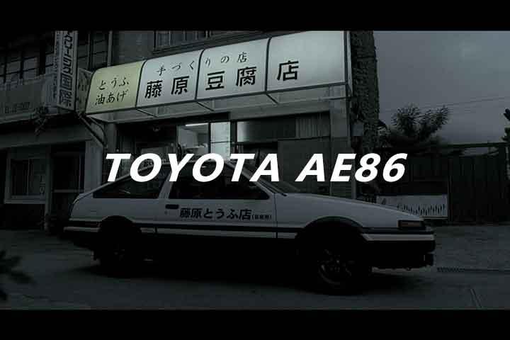 终章,AE86的传奇