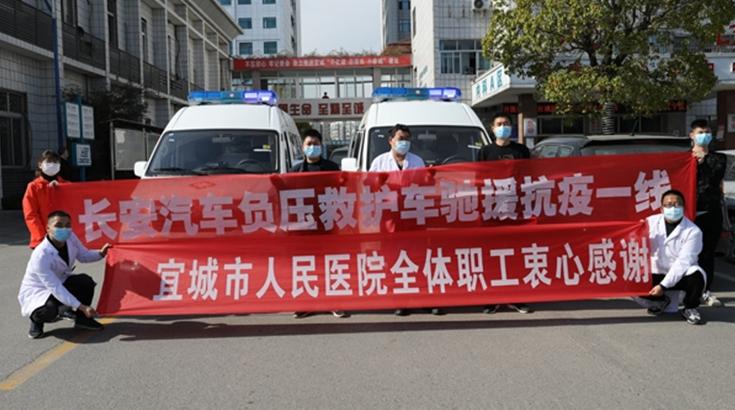 支援疫区  长安汽车首批负压救护车交付武警重庆总队医院