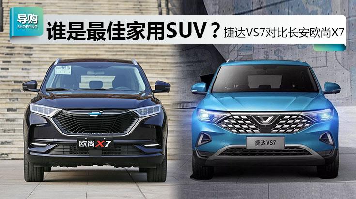 捷达VS7,长安欧尚X7,10万元,最佳,家用SUV