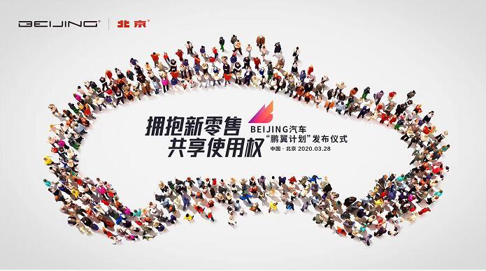 "BEIJING汽车发布""鹏翼计划"",重塑汽车使用权交易市场生态"
