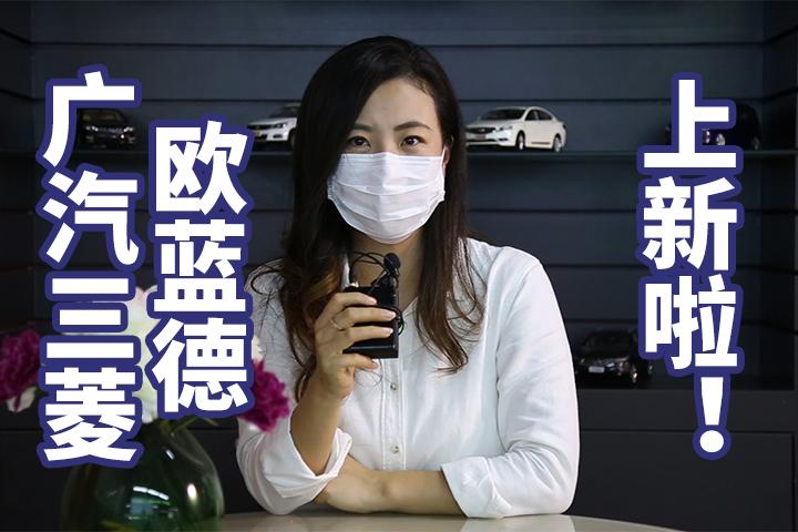 广汽三菱,欧蓝德,欧蓝德2.4L,新车,发售