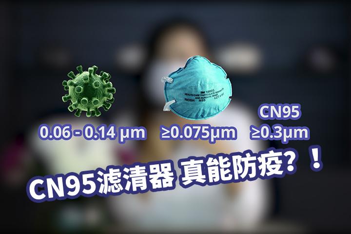"""带""""N95""""的CN95滤清器,真的可以防疫?"""