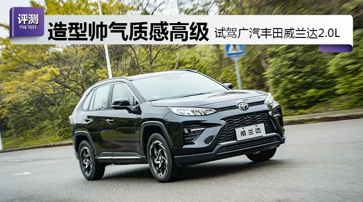 广汽丰田,威兰达,SUV,新车,试驾