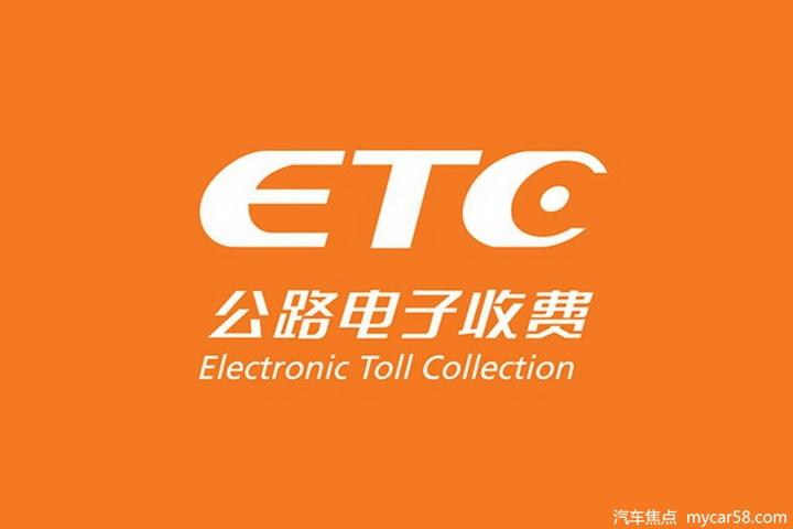 工信部发通知:7月1日起国内汽车必须增加ETC选装配置