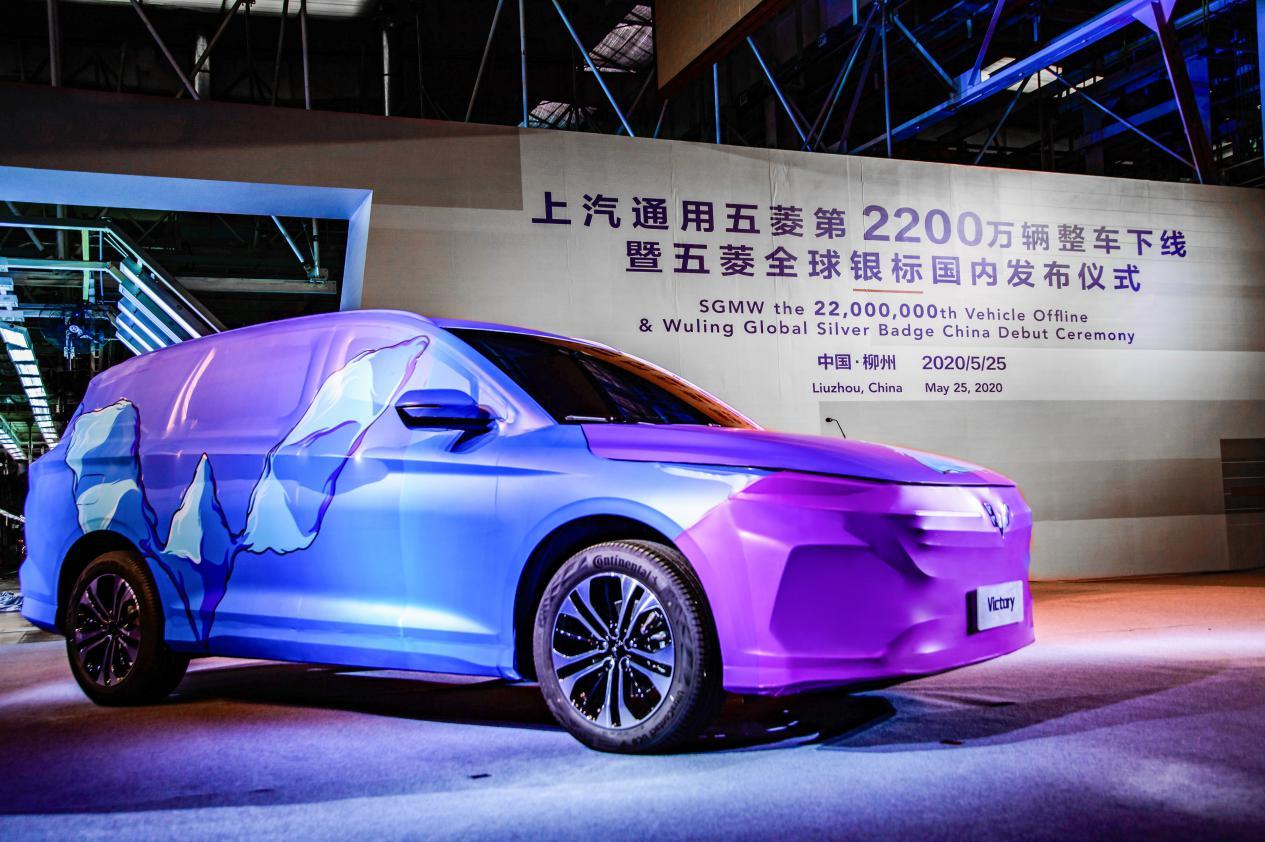 第一家突破2200万的中国车企! 上汽通用五菱第2200万辆整车下线,发布五菱全球银标