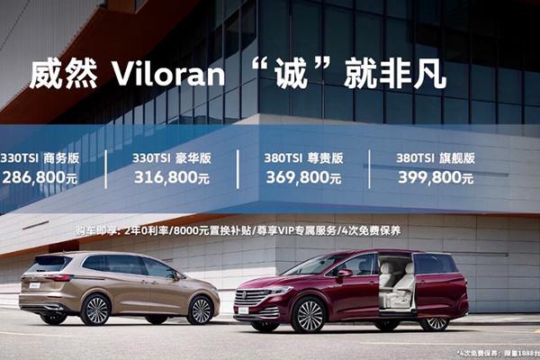 上汽大众威然上市,推两种动力4款车型,28.68万起售