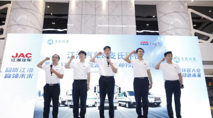 江淮汽车首批51台新能源商用车交付深圳支氏环保