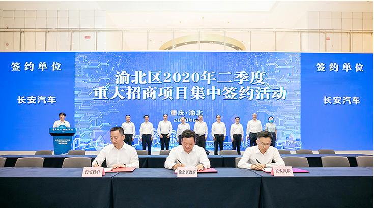 """长安汽车与重庆渝北两大项目落地,助力重庆从""""制造重镇""""向""""智慧名城""""转变"""