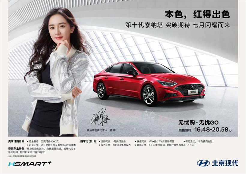 北京现代第十代索纳塔预售价16.48-20.58万元