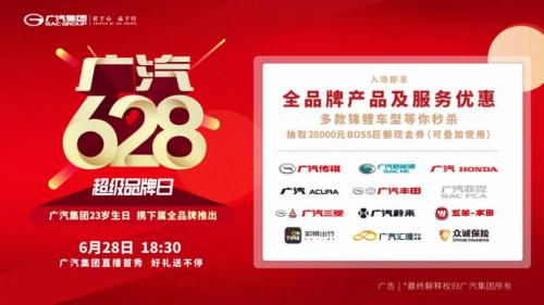 直播首秀!广汽集团628超级品牌日来袭