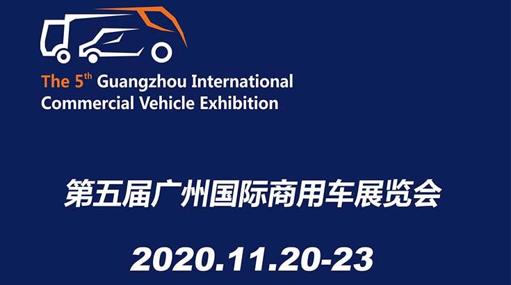 第五届广州国际商用车展11月举办
