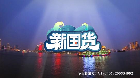从大型品牌经济历史纪录片《新国货》 看魏建军眼中的长城汽车