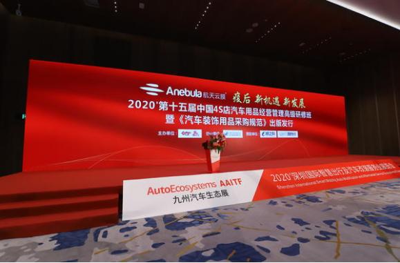 第15届中国4S店汽车用品经营管理高级研修班 暨《汽车装饰用品采购规范》出版发行圆满结束