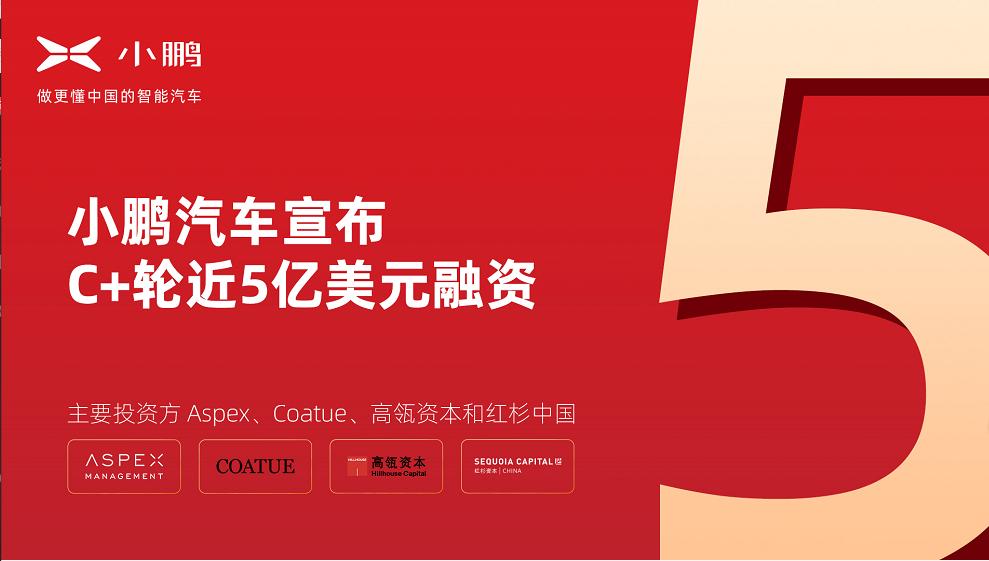 小鹏汽车宣布C+轮近5亿美元融资