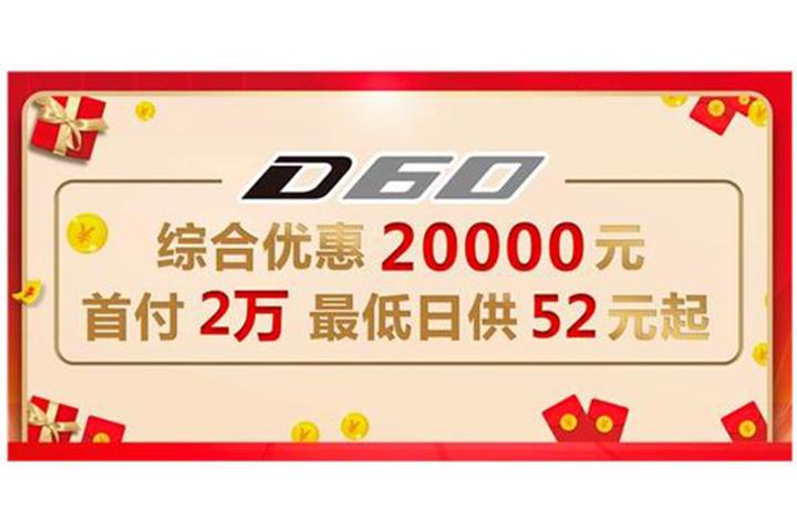 上汽MAXUS D60至高综合优惠7500元