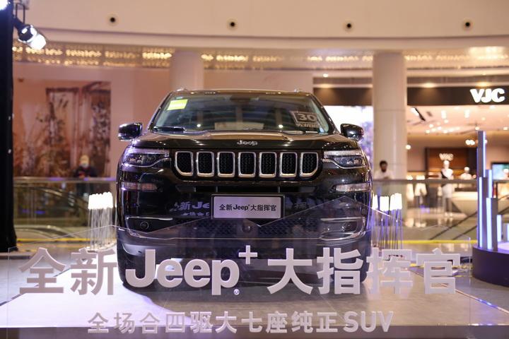 """""""指""""此一家Jeep驿站 全新Jeep+大指挥官广州地区挥洒上市"""