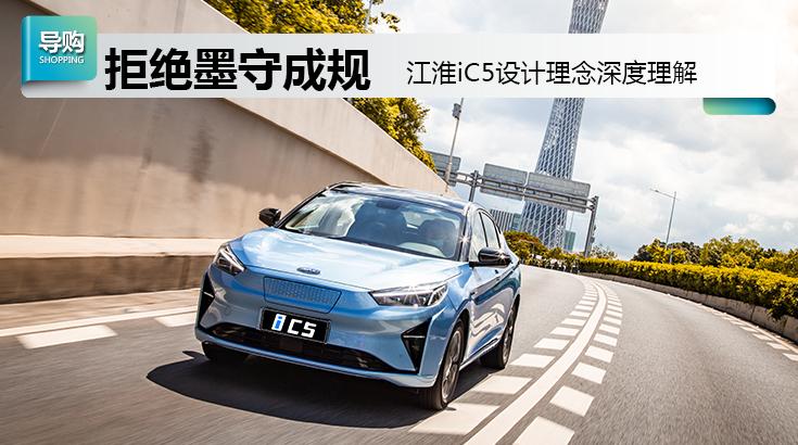 风格更成熟、独到,江淮iC5设计理念详解