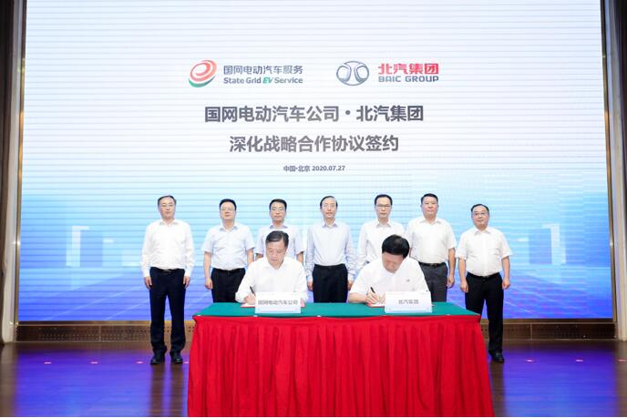 """北汽集团联袂国网电动汽车公司 共绘""""新基建""""蓝图"""