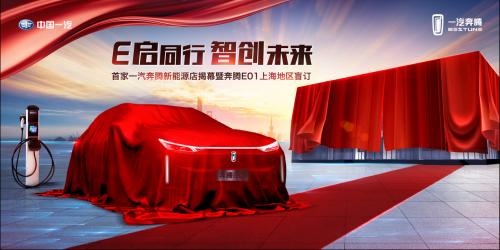 一汽奔腾新能源脚步加速前进 首家新能源店即将上海揭幕