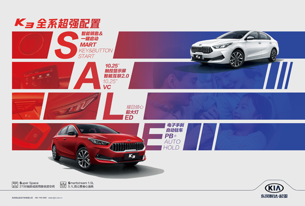 CTCC冠军车型,东风悦达起亚K3焕新上市