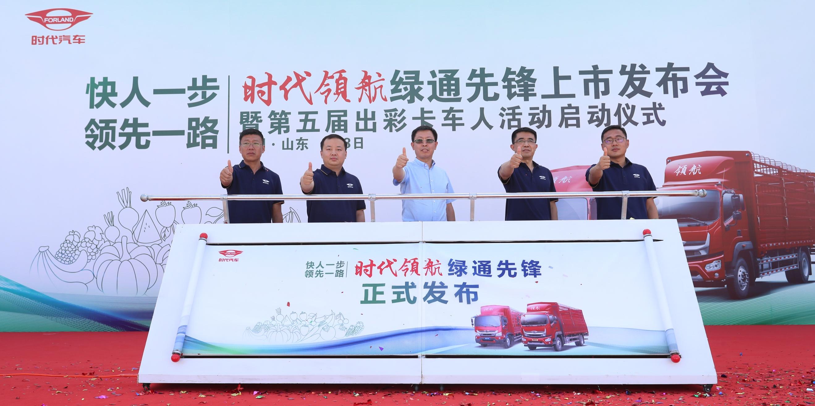 时代领航绿通先锋上市暨第五届出彩卡车人活动启动
