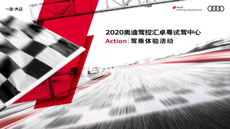 2020奥迪南部区驾控汇卓粤试驾中心 -Action驾乘体验活动燃擎招募
