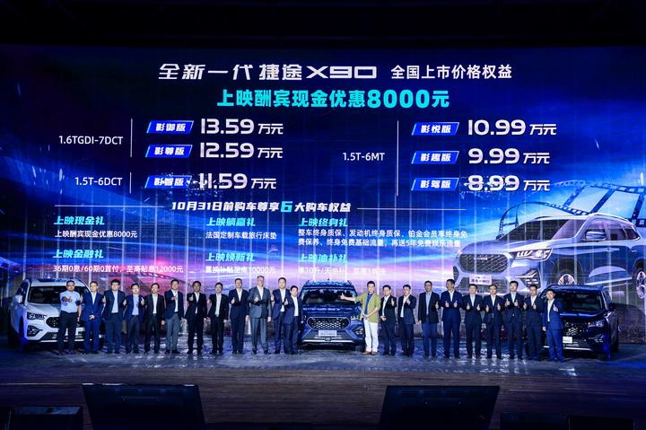 影院级大SUV,全新一代捷途X90正式上市,售8.99万元起