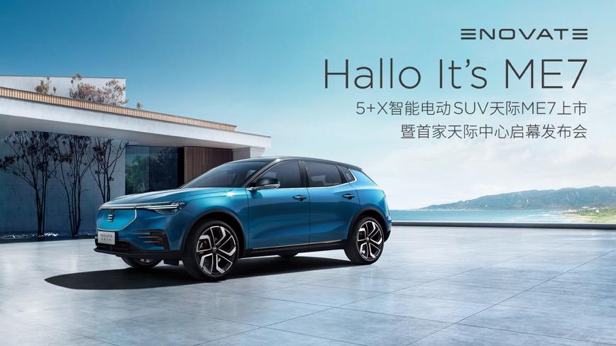 5+X智能电动SUV天际ME7上市发布会