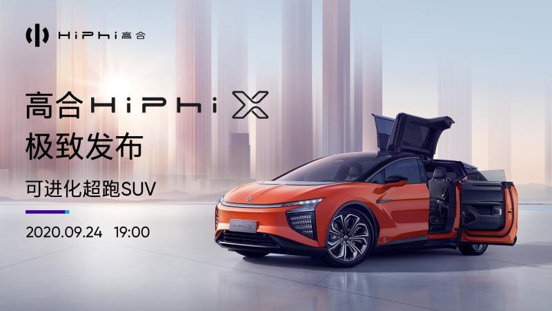 开启破晓 全新品类HiPhi X极致发布